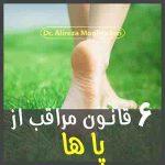 ۶ قانون مراقبت از پاها
