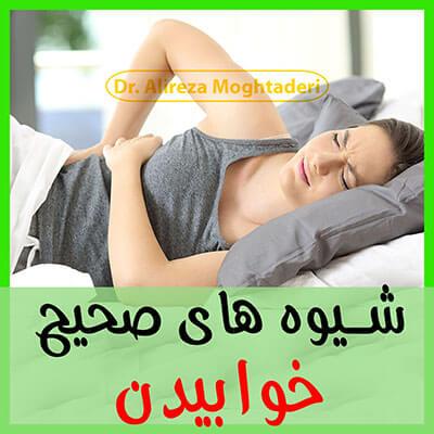 شیوه های صحیح خوابیدن