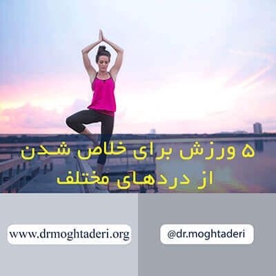 ورزش دردهای عضلانی