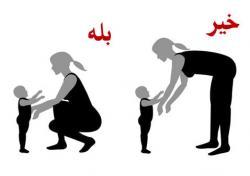 نحوه صحیح برداشتن کودک از زمین
