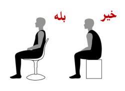 نحوه صحیح نشستن