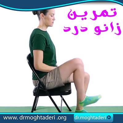 تمرین زانو درد
