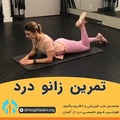 تمرین کاهش زانو درد