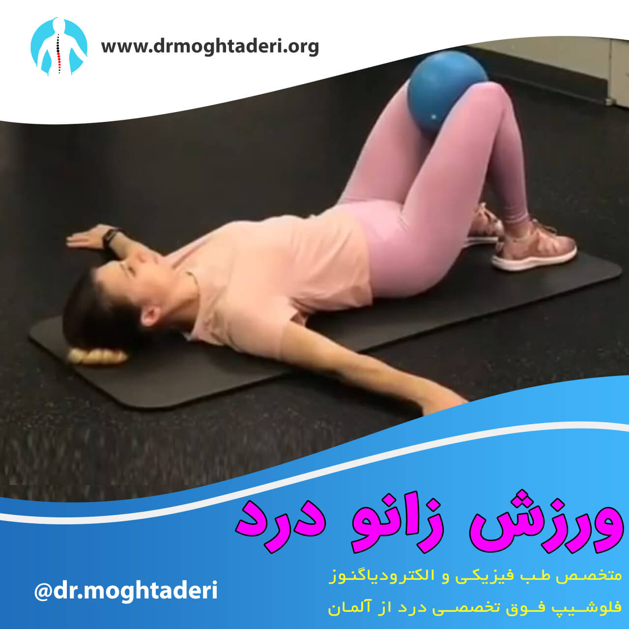 ورزش زانو درد