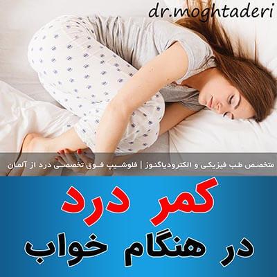 کمر درد در خواب