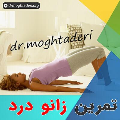 کاهش درد زانو