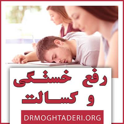 رفع کسالت و خستگی روزانه