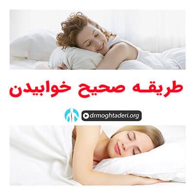 طریقه صحیح خوابیدن