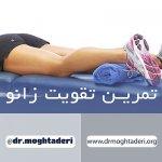 تمرین برای تقویت زانو و جلوگیری از زانو درد