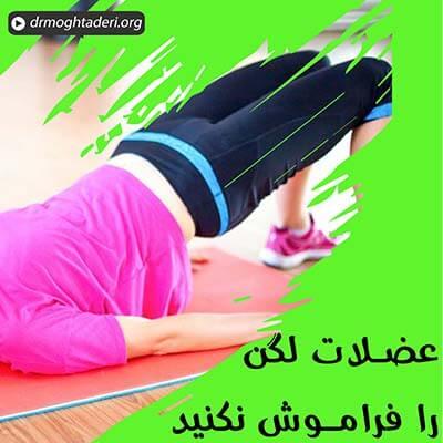 تقویت عضلات لگن