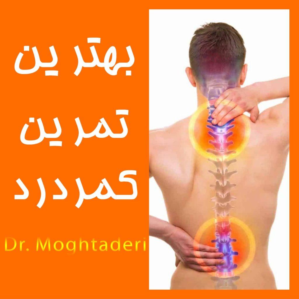 بهترین تمرین کمر درد