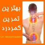 بهترین ورزش کمر درد