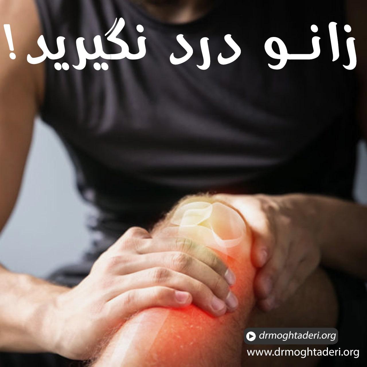 زانو درد نگیرید