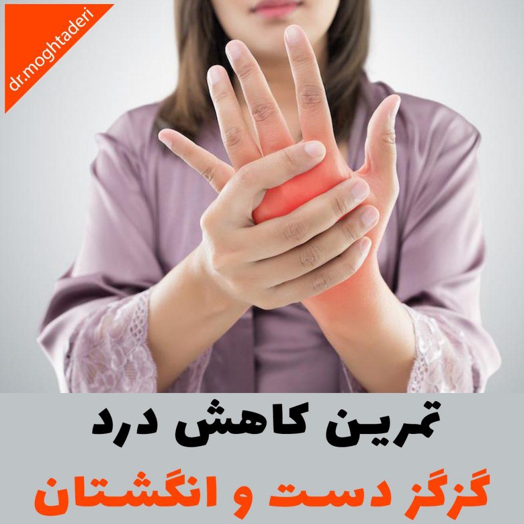 گزگز دست و انگشتان