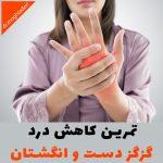 ورزش گزگز دست و انگشتان