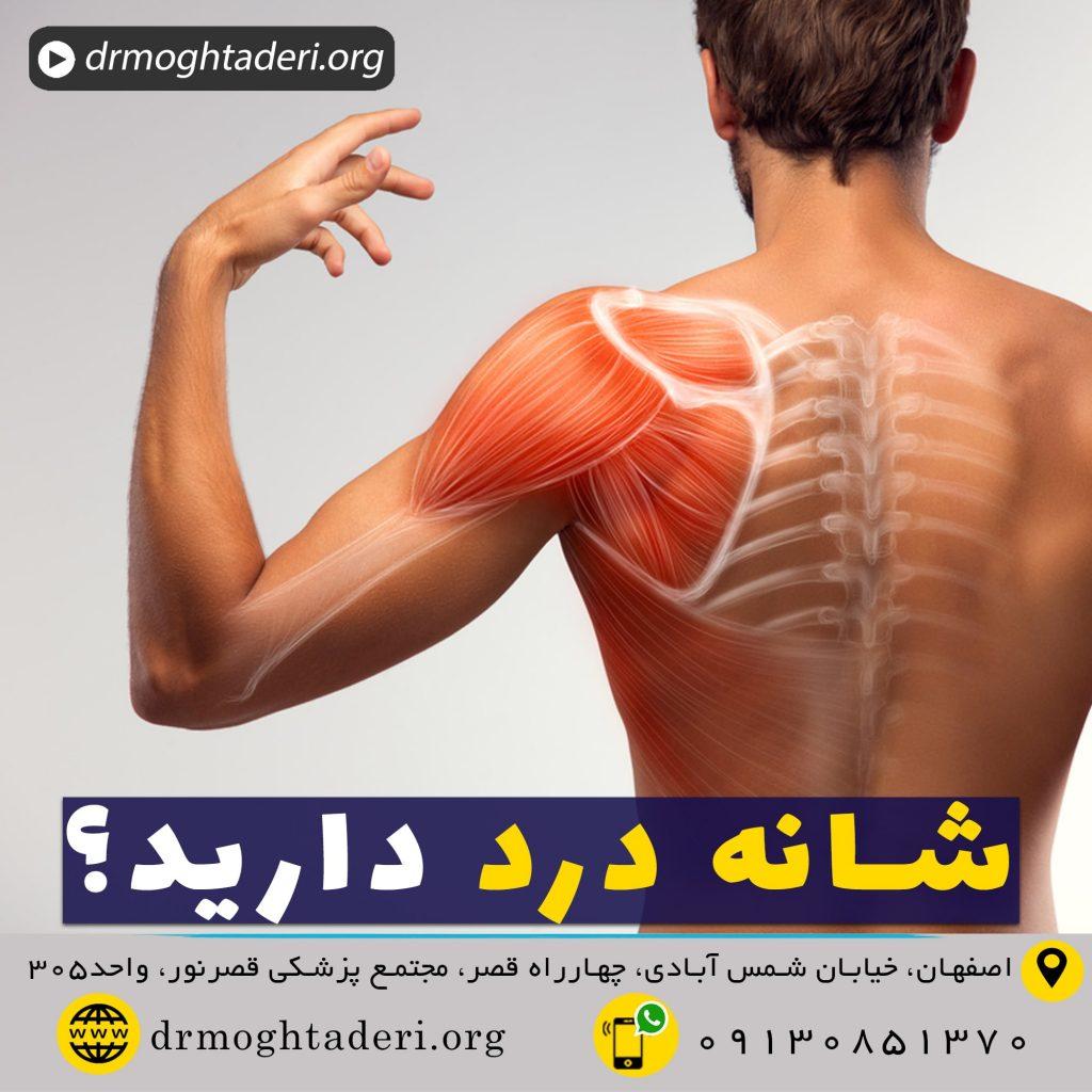 ورزش مخصوص شانه درد