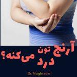 حرکات اصلاحی درد آرنج